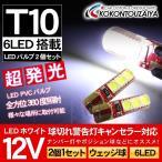 T10 LED PVC 樹脂 バルブ 2個セット ルームランプ ナンバー灯 ポジション ナンバー灯など