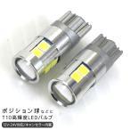 アルファード30系 T10 LEDバルブ プロジェクター仕様 2個セット ルームランプ ポジション球 ライセンス球 ナンバー灯 バックランプ 前期/後期 電装パーツ