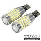 トヨタ RAV4 AXAH50/MXAA50系 T10/T16 LEDバルブ 3014chip SMD 87連 プロジェクター 2個セット 保証付き ポジション球 バックランプ ルームランプ