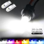 T10 LEDバルブ 透明レンズ キャッツアイ仕様 12V〜30V対応 80LM 2個セット 全6色 ポジション球 バックランプ ルームランプ ナンバー灯 ライセンスランプ