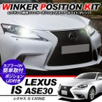 レクサス IS LED ウィンカーポジション化キット T20/LEDバルブ ウィンカー ハザード ポジション球 60灯/白&黄 E30系 外装パーツ