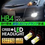 ウィッシュ LED フォグランプ HB4 LEDフォグバルブ フォグライト 7.5W 超高性能LEDライト 車検対応 ZNE/ANE 電装パーツ