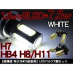 ショッピングLED LED フォグランプ H8/H11/HB4/H7 LEDバルブ 7.5W/SMD特大5面/2個セット