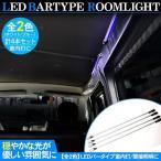 LEDネオン照明 12V 室内灯 ネオン管 LEDパーライト ルームランプ 間接照明 LEDライト