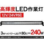 LED投光器 作業灯 大型タイプ 240W 80LED 12V/24V用 照明 電気 作業灯 看板照明