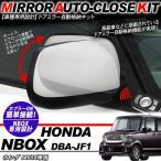 NBOX N BOX ドアミラー 自動開閉 キーレス連動 自動格納キット N-BOX パーツ