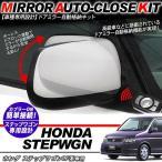 ステップワゴン RF系 ドアミラー 自動開閉 キーレス連動 自動格納キット ホンダ パーツ