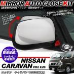 NV350 キャラバン E26系 ドアミラー 自動開閉 キーレス連動 自動格納キット 日産 ニッサン パーツ