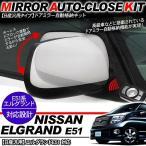 エルグランド E51 後期 ドアミラー 自動開閉 キーレス連動 自動格納キット 日産 ニッサン パーツ