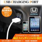 USBポート 車内増設 ホンダ 汎用 カスタム パーツ iphone スマホ 車内充電 2ポート 純正ホールカバー