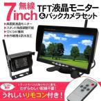 7インチ 液晶モニター 無線タイプ ワイヤレス バックカメラ セット 12/24V ガイドライン表示有り 無線式 バックモニター 電装パーツ