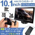 ショッピング液晶 10.1インチ 地デジ 液晶モニター テレビ 12/24V兼用 車載 フルセグ ワンセグチューナー HDMI オンダッシュモニター