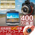 ドライブレコーダー ドラレコ 車載 ビデオ カメラ GPS 2K 400万画素/広角178度 ウルトラ Full HD Gセンサー 高画質 防犯 SDカードプレゼント中 日本語説明書付