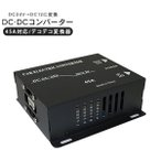 DC-DCコンバーター DCDC デコデコ変換器 24V→12V 45A トラック用品