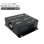 DC-DCコンバーター DCDC/デコデコ変換器 24V→12V 60A 変換器 大容量 トラック用品 部品