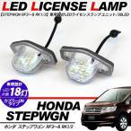 ショッピングステップワゴン ステップワゴン LED ライセンスランプ 36LED ナンバー灯 ライセンスランプユニット