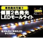 ショッピングLED LED テープライト LEDモールライト 側面発光/2色点灯(白&黄)/60cm 2本組