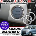 ワゴンR MH/MJ系 メッキリング エアコンリング エアコン吹きだし口 エアコンパネル アクセサリー カスタム メッキ 内装パーツ 2個セット