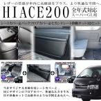 ハイエース 200系 シートカバー/バックフロアカバー/移動キット セット 標準/S-GL用