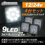 LED フォグランプ 4台セット トラック/リフト等にも 送料無料