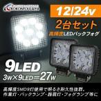 LED フォグランプ トラック/バックホー/リフト等にも 送料無料