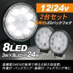 LED フォグランプ トラック フォークリフト等にも 作業灯