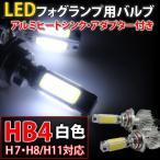 ショッピングLED LED フォグランプ 高性能 アルミヒートシンク バルブ HB4/H7/H8/H11/H16対応 フォグバルブ LEDパーツ