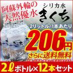 ショッピングミネラルウォーター ミネラルウォーター 九州 阿蘇 天然水 飲む シリカ水 キクチ 2L 12本セット 無添加 水 2リットルx6本セットx2ケース 軟水