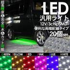 ショッピングLED LED 汎用ライト 20個set  間接照明 / ルームランプ / スポットライト / ネオン管 / アンダースポット 全6色 防水 カット可能