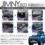 ジムニー JB23系 カスタム メッキパーツ 外装6点セット グリル ドアノブ サイドガーニッシュ 外装パーツ