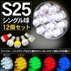 S25 LEDバルブ 12連 24V 12個セット ウィンカーランプ サイドマーカー 車幅灯 LED テールランプ ブレーキランプ トラック用品 部品 パーツ