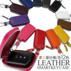 スマートキーケース スマートキーカバー カラフル12色 本革 / ブランド  レザーキーケース 汎用 高品質レザー ケース