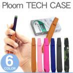 プルームテック ケース Ploom TECH ケース 1本収納タイプ PUレザーケース 電子タバコ 禁煙 スターターキット カバー