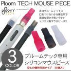プルームテック マウスピース 個装包装 25個入り ploomtech キャップ マウス ピース 全3色 吸口 カバー 電子タバコ たばこ 減煙