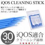 アイコス グロー 汎用 クリーニングスティック 綿棒 30本セット iQOS glo メンテンナンスグッズ クリーニングキット 電子タバコ お掃除キット