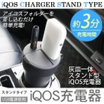 アイコス iQOS 充電器 シガーソケット 車載 ドリンクホルダー型 灰皿付き 2A 高速充電 USBケーブル付き アイコス専用 ホルダー バッテリー充電