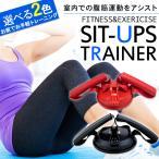 腹筋 マシーン 腹筋補助器具トレーニング器具 サポー