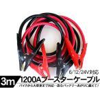 ブースターケーブル 1200A/3m 12V/24V対応 バッテリーケーブル 携帯用 車載用/高性能 トラック 重機 バイク 車 バッテリーあがり