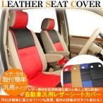 汎用 レザー シートカバー 全4色 軽自動車 普通車 トラック エプロン型 シート 汚れ防止 内装パーツ