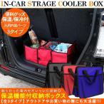 車用 保温バッグ 収納ケース ボックス 折り畳み式 大容量 トランク 収納バック クーラーボックス リアボックス 車中泊 内装パーツ