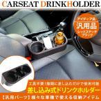 隙間 ドリンクホルダー 缶ホルダー コンソール収納BOX レザータイプ  収納 落下防止 シートポケット 携帯ケース 車中泊 ドライブ 内装パーツ