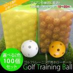 ゴルフボール ゴルフ 練習用 ホローボール ピーボール 100個セット ホワイト/オレンジの画像