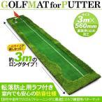パターマット ゴルフ パット 室内 練習用/3m ロングサイズ パター パターゴルフ ゴルフ用品 グッズ スポーツ用品