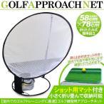 ショッピングネット ゴルフネット アプローチ 上達 練習用 ネット 自宅 室内 スポーツ コンパクトサイズ ゴルフグッズ
