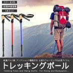 ショッピング登山 トレッキングポール/トレッキングステッキ ジュラルミン I型 小 2本セット 全3色 登山 ウォーキング ランニング スポーツ