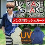ラッシュガード メンズ 水着 全3色 ラッシュパーカー UVカット パーカー アウトドア マリンスポーツ