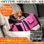 ペット用 キャリーバッグ 折り畳み式 お出かけバッグ ペットゲージ 汚れ防止 シート マット 動物用 洋服 シート ドライブ ペット用品