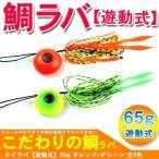 鯛ラバ タイラバ カブラ 青物 鯛釣り 65g 1個 オレンジ グリーン 釣具