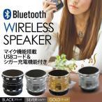 ショッピングbluetooth Bluetooth スピーカー USB/シガー 充電 ワイヤレス iPhone6 iPhone6 Plus iphone5s 5c iPhone4 iPhone4s スマホ/パソコン等 全3色