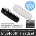 ショッピングbluetooth Bluetooth イヤホン iPhone Android スマホ Bluetoothヘッドセット ハンズフリー 通話 ブルートゥース 音楽 ワイヤレス 無線 iPhone6 iPhone